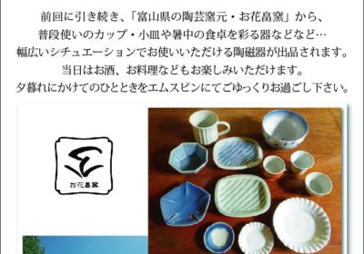 7/18 Spin market Vol.02