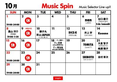 10月のmusic spin