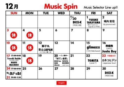12月のmusic spin