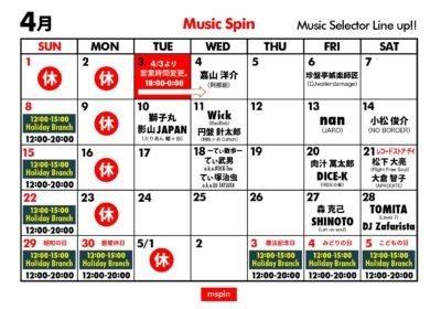 4月の<music spin>