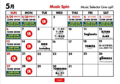 5月のmusic spin