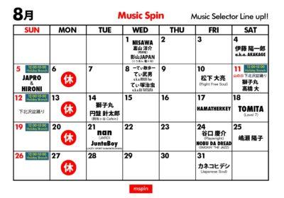 8月のMusic Spin