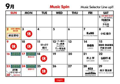 9月のMusic Spin